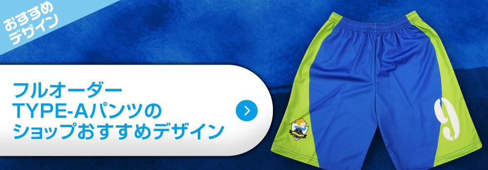 フルオーダーサッカーパンツTYPE-Aのショップおすすめデザイン