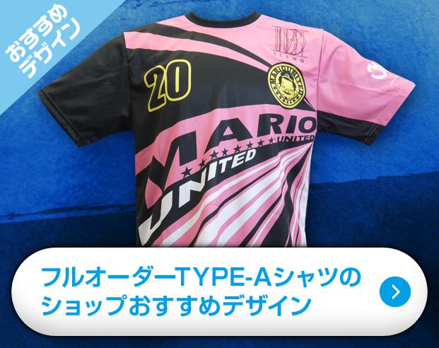 フルオーダーサッカーシャツTYPE-Aのショップおすすめデザイン