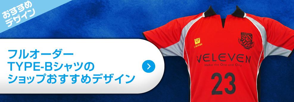 フルオーダーサッカーシャツTYPE-Bのショップおすすめデザイン