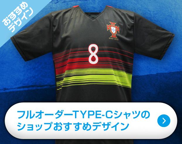 フルオーダーサッカーユニフォームTYPE-Cの商品詳細をチェック