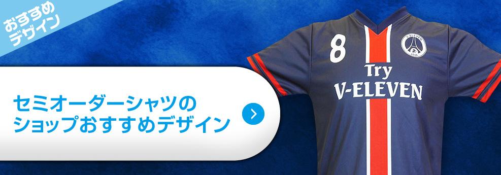 セミオーダーサッカーシャツのショップおすすめデザイン